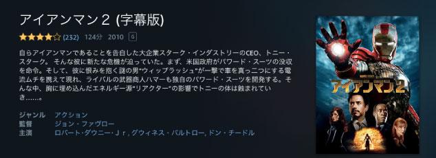 アイアンマン2をamazonプライムビデオで視聴する
