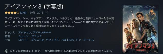 アイアンマン3をamazonプライムビデオで視聴する