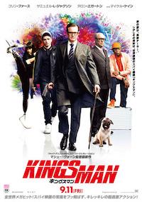 映画「キングスマン」