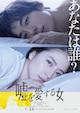 映画「嘘を愛する女」
