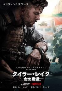 映画「タイラー・レイク-命の奪還」
