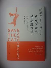 ブレイク・スナイダー著「10のストーリータイプから学ぶ脚本術」