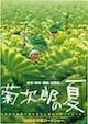 映画「菊次郎の夏」