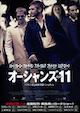 映画「オーシャンズ11」