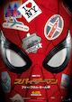 映画「スパイダーマンFFH」