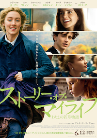 映画「ストーリー・オブ・マイ・ライフ/私の若草物語」