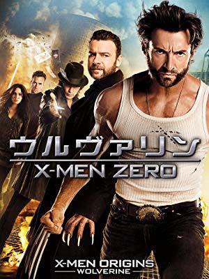 『ウルヴァリン:X-MEN ZERO』を観る