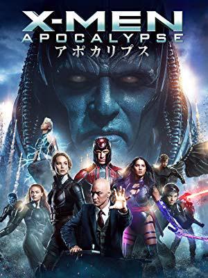『X-MEN:アポカリプス』を観る