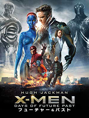 『X-MEN:フーチャー&パスト』を観る
