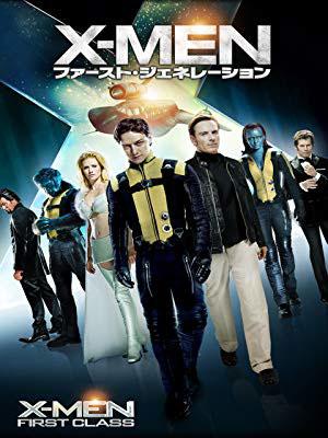 『X-MEN:ファーストジェネレーション』を観る