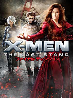 『X-MEN:ファイナルディシジョン』を観る
