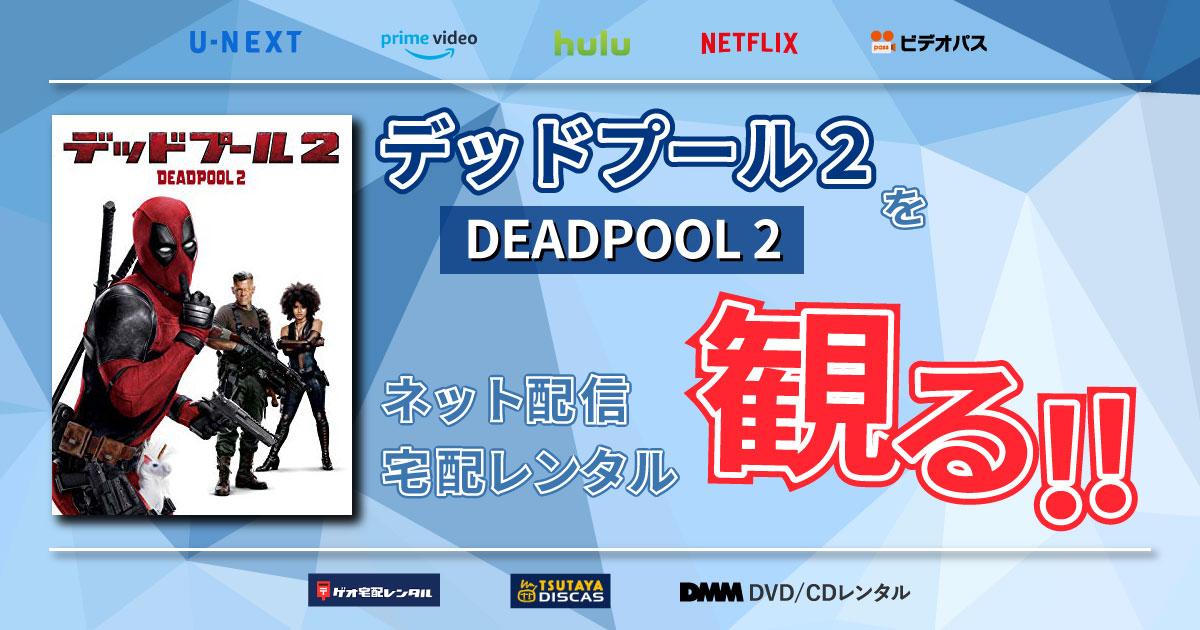 「デッドプール2」をネット配信や宅配レンタルで観る
