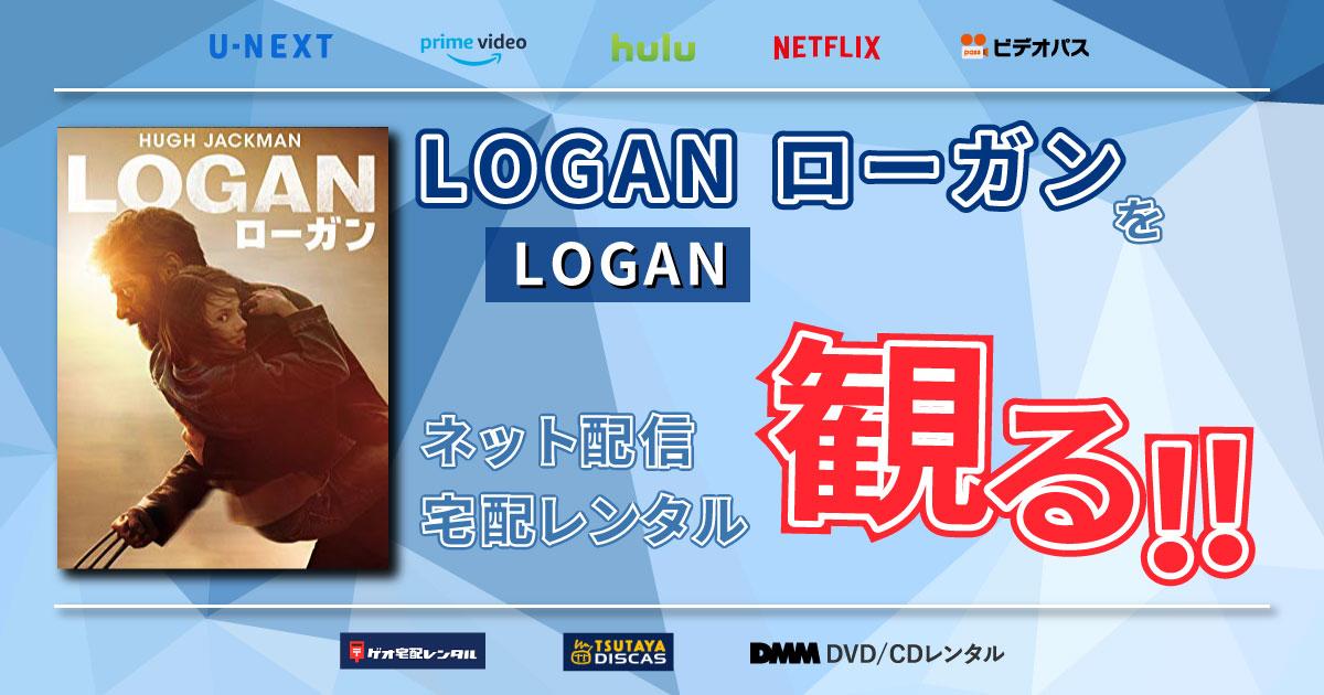 「ローガン」をネット配信や宅配レンタルで観る