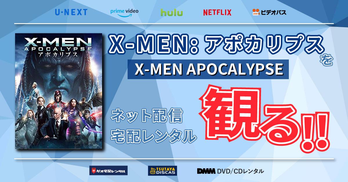 「X-MEN:アポカリプス」をネット配信や宅配レンタルで観る