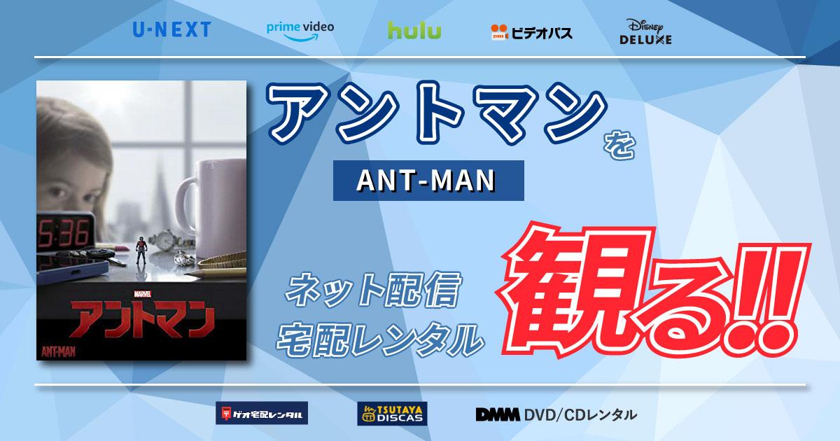 「アントマン」をネット配信や宅配レンタルで観る