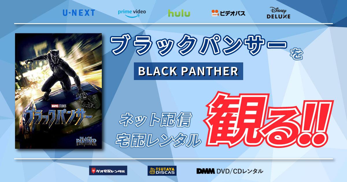 「ブラックパンサー」をネット配信や宅配レンタルで観る