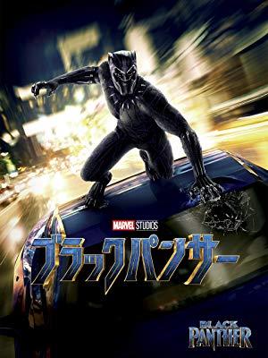 「ブラックパンサー」を観る