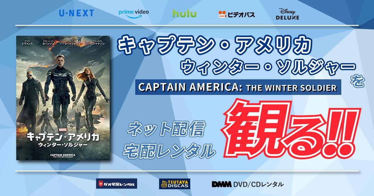 「キャプテン・アメリカ/ウィンター・ソルジャー」をネット配信や宅配レンタルで観る