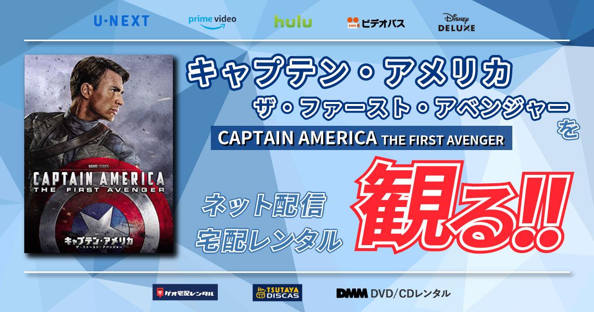 「キャプテン・アメリカ/ザ・ファースト・アベンジャー」をネット配信や宅配レンタルで観る