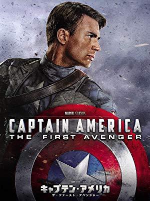 「キャプテン・アメリカ/ザ・ファースト・アベンジャー」を観る