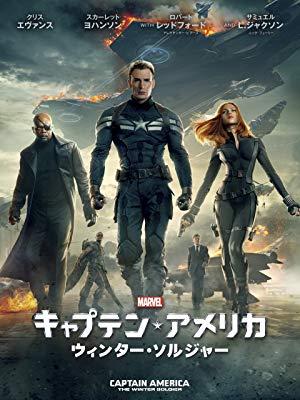 「キャプテン・アメリカ/ウィンター・ソルジャー」を観る