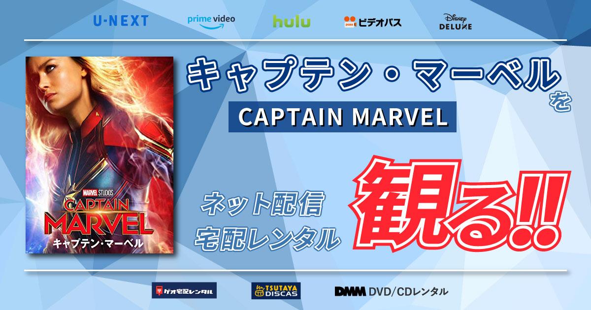 「キャプテン・マーベル」をネット配信や宅配レンタルで観る