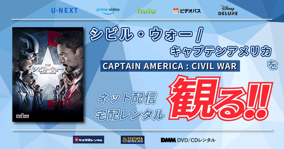 「シビル・ウォー/キャプテンアメリカ」をネット配信や宅配レンタルで観る