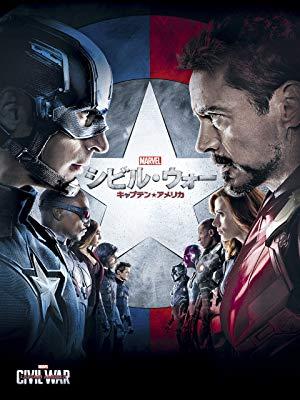 「シビル・ウォー/キャプテン・アメリカ」を観る