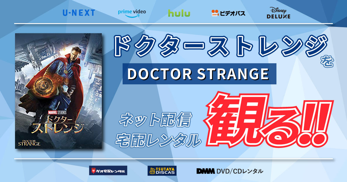 「ドクターストレンジ」をネット配信や宅配レンタルで観る