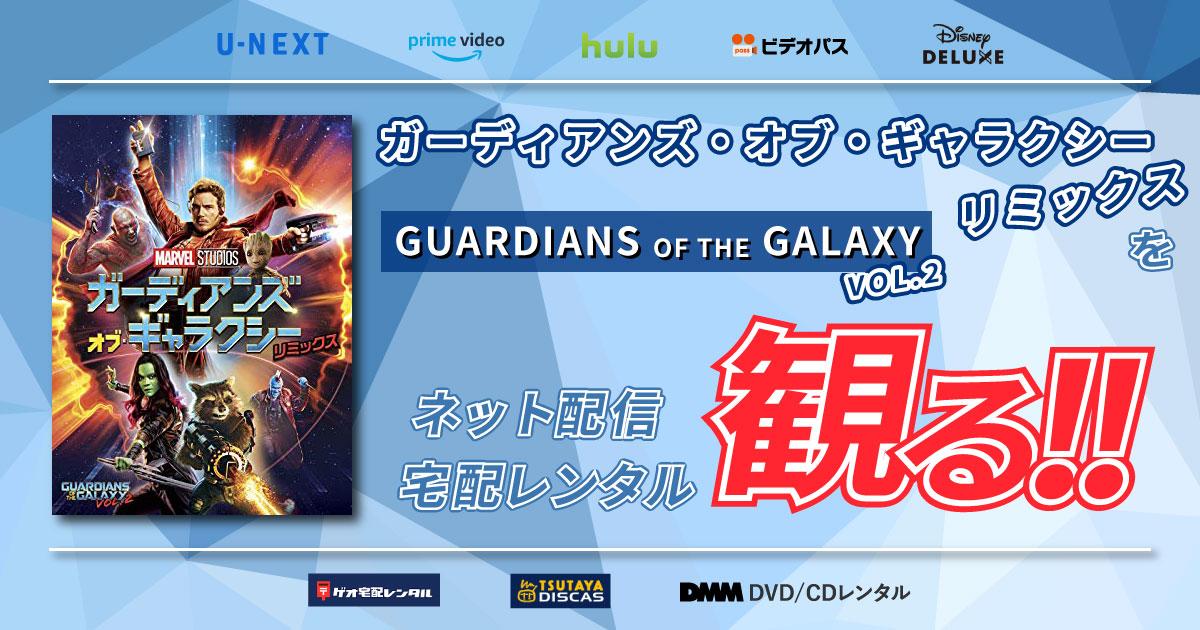 「ガーディアンズ・オブ・ギャラクシー:リミックス」をネット配信や宅配レンタルで観る
