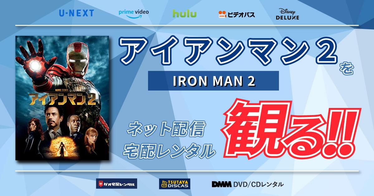 「アイアンマン2」をネット配信や宅配レンタルで観る