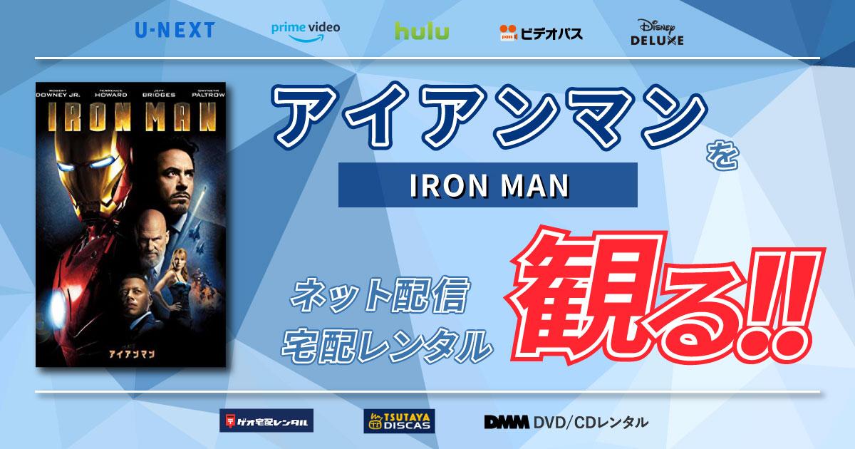 「アイアンマン」をネット配信や宅配レンタルで観る