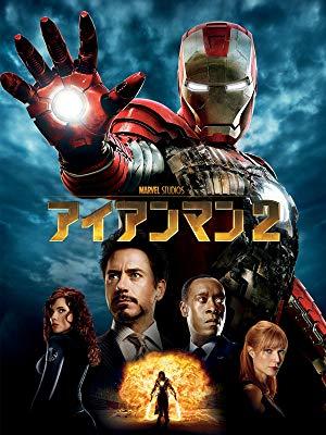 「アイアンマン2」を観る