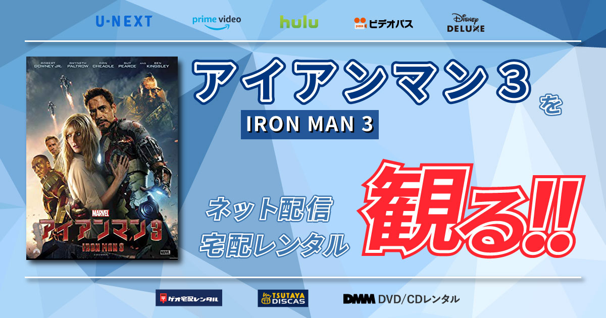 「アイアンマン3」をネット配信や宅配レンタルで観る