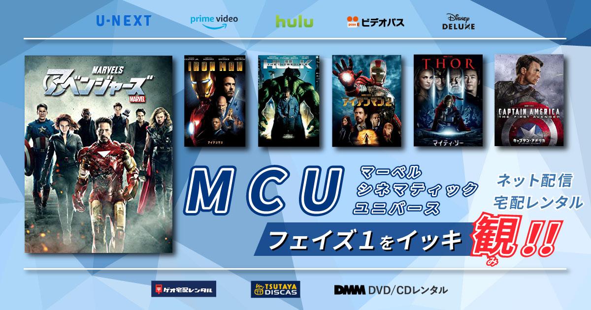 マーベル・シネマティック・ユニバース(MCU)フェイズ1をネット配信や宅配レンタルで観る