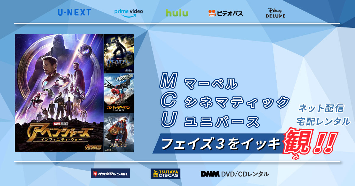 MCUフェイズ3をネット配信と宅配レンタルで観る
