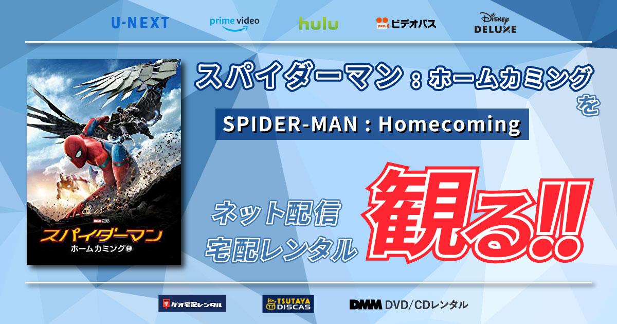 「スパイダーマン/ホームカミング」をネット配信や宅配レンタルで観る