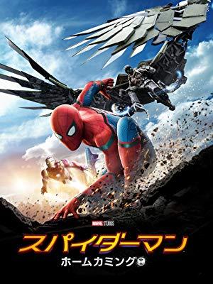 「スパイダーマン/ホームカミング」を観る