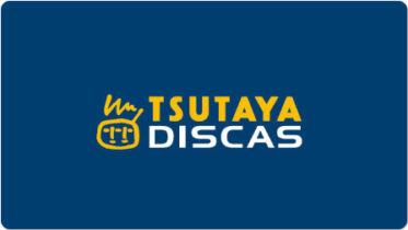 TSUTAYA DISCASでレンタルする