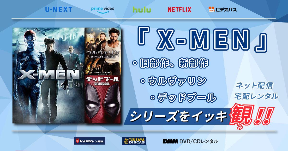 「X-MEN」シリーズをネット配信や宅配レンタルで観る