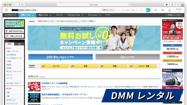 DMMレンタルのウェブサイト