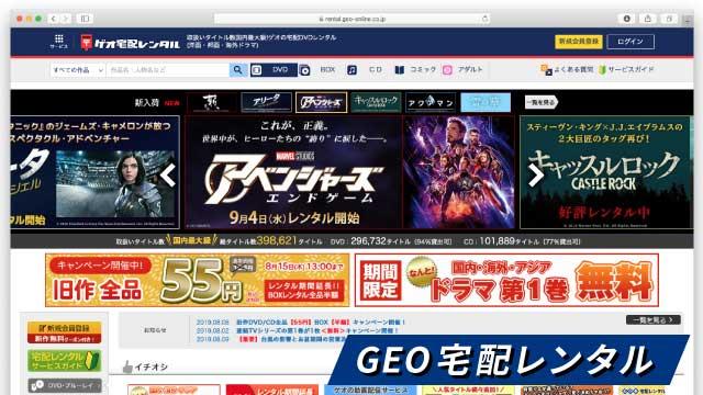 GEO宅配レンタルのウェブサイト