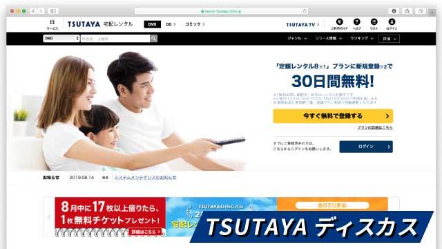 TSUTAYAディスカスのウェブサイト