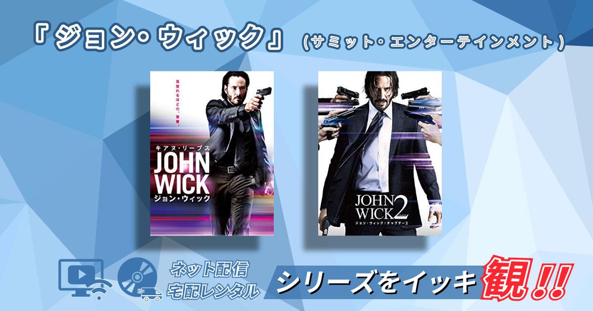 『ジョン・ウィック』シリーズを観るのにおすすめの動画配信サービスや宅配レンタルサービスは?