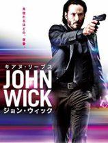 ジョン・ウィック(JOHN WICK)