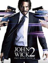 ジョン・ウィック:チャプター2(JOHN WICK 2)