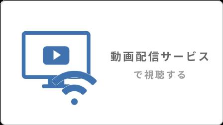 動画配信サービスで視聴する