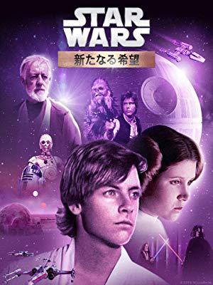 スター・ウォーズ エピソード4/新たなる希望
